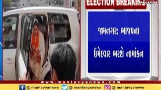 Jamnagar: BJP's Poonamben Maadam to file nomination for Lok Sabha Polls Today   Mantavya News
