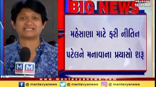 Congress has fielded AJ Patel from Mehsana LS Seat | Mantavya News