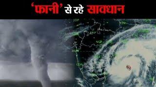 पूरे देश में CycloneFani  का अलर्ट...कई राज्य हो सकते है प्रभावित....