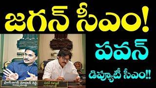 Jagan CM! Pawan Kalyan Deputy CM!! | AP Election Result | Top Telugu TV