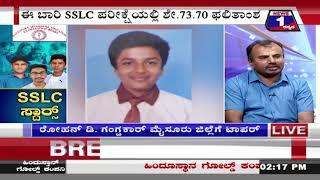 ಎಸ್ಎಸ್ಎಲ್ಸಿ ಸ್ಟಾರ್ (SSLC Stars) News 1 Kannada Discussion Part 01