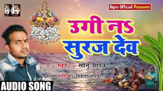 #भोजपुरी छठ गीत - #उगी #न #सूरज #देव - #Sonu #Yadav - Superhit Chhath Song 2018
