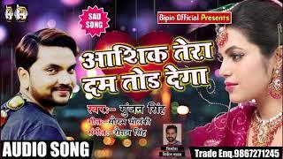 Gunjan Singh का New #भोजपुरी Sad Song - आशिक तेरा दम तोड़ देगा - Bhojpuri Sad Songs 2018