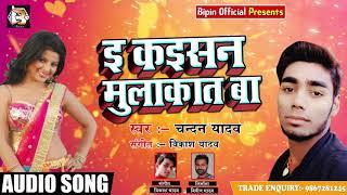 Ajit Singh का हिट गाना 2019 - Saiya Ke Swad Kaisan