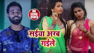 #सईया अऱब  गइले Return - New Bhojpuri Video Song - Saiyan Arab Gaile Return - Bipin Yadav 2018