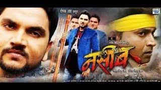 Gunjan Singh Official Trailer नस ब Naseeb Bhojpuri Film Cortune Video 2018 Video Id 361d9c9e7d36c0 Veblr Mobile