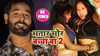 भोजपुरी हिट गाना  | भतार मोर बच्चा बा 2 | Bipin  Yadav | Bhojpuri | Song | Bhatar Mor Bacha Ba -2|