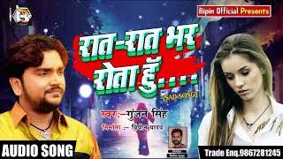 आ गया 2019#Gunjan_Singh का सबसे दर्द भरा गाना - रात रात भर रोता हूँ ( Rat Rat Bhar Rota Hu )