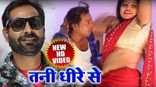 Bipin Yadav का सुपरहिट गाना    तनी धीरे से  #New Bhojpuri Hit Song 2019