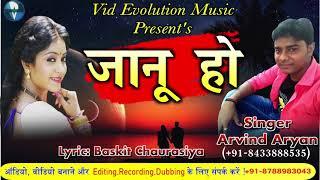 Janu Ho | जानू हो || New Bhojpuri Song || DJ Bhojpuri Song || Vid Evolution Bhojpuri