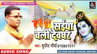 Bhojpuri  Sawan  Geet।।  सईया  चलीं  देवघर  ।।  Sudhish  Maurya  ।।  New  Sawan  Latest  सुपरHit  Song  2018