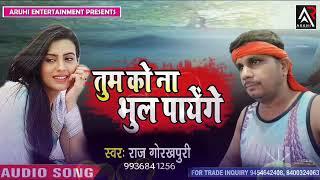 रुला  देने  वाला  sad  सांग  #  Raj  Gorakhpuri#  tumko  Na  bhul  paege#  राज  गोरखपुरी  new  sad  song