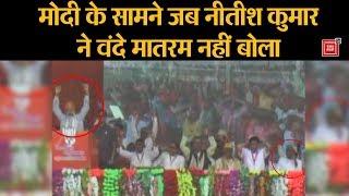 As PM Led Vande Mataram Chants Nitish Kumars Silence Spoke Loudest