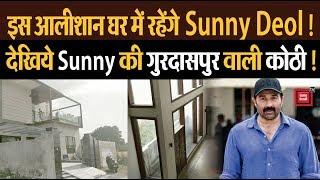 Exclusive : Sunny Deol के लिए Pathankot में कोठी तैयार ! देखिये तस्वीरें