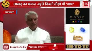 Congress नहीं AAP ने खुद तोड़े अपने साथी: Jakhar