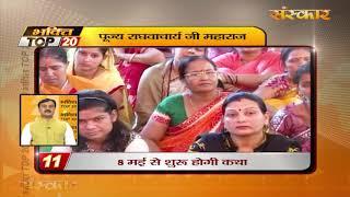 Bhakti Top 20 || 2 May 2019 || Dharm And Adhyatma News || Sanskar