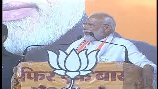 PM Shri Narendra Modi addresses public meeting in Hoshangabad, Madhya Pradesh : 01.05.2019