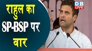 Rahul Gandhi का SP-BSP पर वार | PM Modi के हाथ में है SP-BSP का कंट्रोल