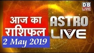 2 May 2019 | आज का राशिफल | Today Astrology | Today Rashifal in Hindi | #AstroLive | #DBLIVE