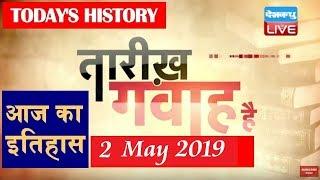 2 May 2019   History of the day, आज का इतिहास  Today History in hindi  #DBLIVE