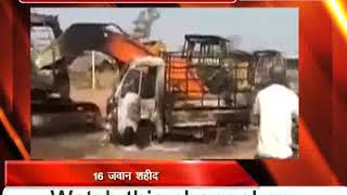 महाराष्ट्र के गढ़चिरौली में लाल आतंक, आईईडी ब्लास्ट में 16 सुरक्षाकर्मी शहीद
