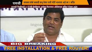 'BJP have no faith in Dy. Speaker Lobo' Says Kavlekar