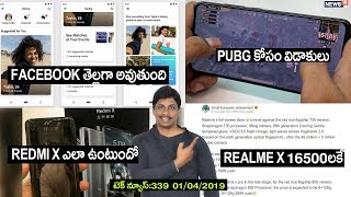 Technews in telugu 340:pubg Woman Seeks Divorce ,oneplus 7 pro,realme x pro,redmi x,facebook f8