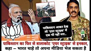 Pakistan का फिर से Balakot 'Air Strikes' से इनकार, कहा – India चाहे तो अपना Media भेज सकता है..
