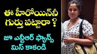 ఈ హీరోయిన్ నీ గుర్తు పట్టారా ?   Jr NTR Heroine Shocking Pic   Latest News   Top Telugu TV