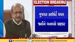 Gujarat High Court hears petition challenging Bhupendrasinh Chudasama's election as MLA
