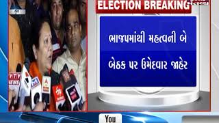 Gujarat: BJP yesterday announced the name of 2 candidates for LS Polls