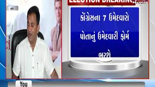 Gujarat: Congress' 7 candidates will file the nomination today | Mantavya News