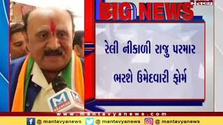 Ahmedabad: Congress candidate Raju Parmar will file nomination form today after rally