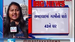 Ahmedabad: Temperature rises above 42 degrees Celsius | Mantavya News