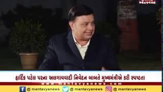 Mantavyanews Exclusive: On The spOtમાં જુઓ #Gujarat ના મુખ્યપ્રધાન #VijayRupani
