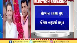 Gujarat: Congress has fielded Sherkhan Pathan from Bharuch seat for LS Polls
