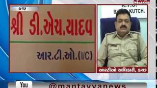 Kutch: RTO income has been increased by 136 cr in 1 year | Mantavya News