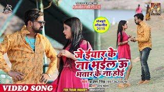 Antra Singh Priyanka और Brajesh Singh जे ईयार के ना भईल ऊ भतार के ना होइ - HD VIDEO