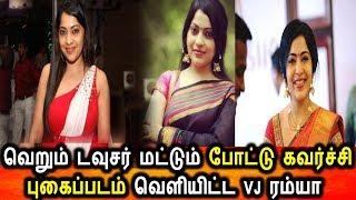 நடிகை ரம்பா Style லில் கவர்ச்சி புகைப்படம் வெளியுட்ட விஜய் டிவி ரம்யா|Vijay Tv Ramya Latest|VJ Ramya