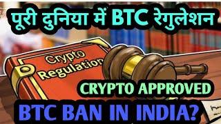 CRYPTO NEWS #274 || WORLDWIDE CRYPTO REGULATION, इंडिया ने बिटकॉइन किया बैन?, CRYPTO CARD