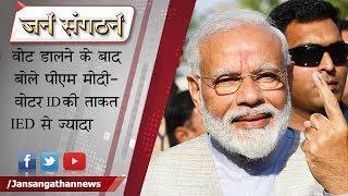 वोट डालने के बाद बोले PM Modi पीएम मोदी- वोटर ID की ताकत  IED से ज्यादा | JanSangathan Tv