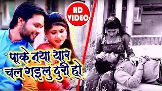 Vijay pathak का 2019 New Sad Video Song - पाके नया यार चल गइलू दुरी हो II  दर्द भरा गाना HD Sad SONG