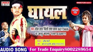 #New Bhojpuri Sad Song 2019 #Bideshi lal Yadav #Anshu Bala #Ghayal