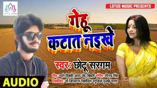 छोटू सरगम Letest Song~Gehu katat Naikhe~Letest Bhojpuri song 2019