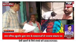 ख़ुजनेर नगर परिषद द्वारा नगर के मतदाताओ से बनवाये संकल्प पत्र