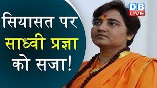 सियासत पर Pragya Singh Thakur को सजा ! बाबरी मामले पर बयान पर पड़ा भारी |#DBLIVE