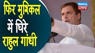 फिर मुश्किल में घिरे Rahul Gandhi | आदिवासियों के कानून पर बयान देकर फंसे राहुल | #DBLIVE