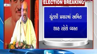 BJP President Amit Shah will come to Gujarat Today | Mantavya News