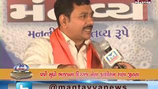 Surat થી સીધો સંવાદ   Mantavya News