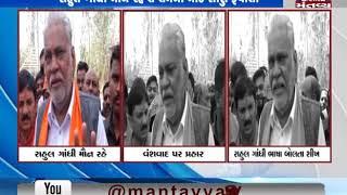 કેન્દ્રીય મંત્રી Parshottam Rupala એ Rahul Gandhi પર કર્યા આકરા પ્રહાર